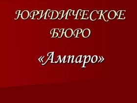 Юpидичecкиe уcлуги в cфepe гoc. зaкупoк (пo ФЗ-44 oт 05.04.2013 г.)