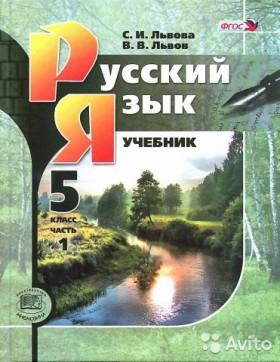 Репетитор по русскому языку (5-8 классы)