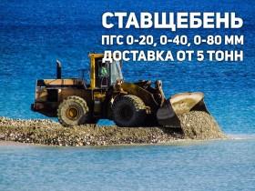 Продажа ПГС различных фракций в Ставрополе.