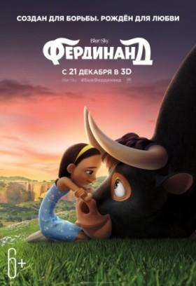 Во всех кинотеатрах страны с 21 декабря ФЕРДИНАНД 2D и 3D 6+