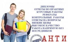 Курсовые, дипломы и прочие работы
