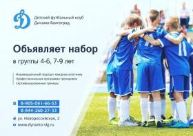 Набор в детскую футбольную школу