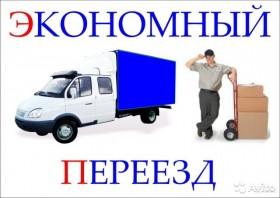Переезды, услуги грузчиков
