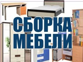 Сборка мебели Сборщик мебели