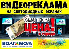 Реклама на светодтодных экранах ТРК ВОЛГАМОЛЛ