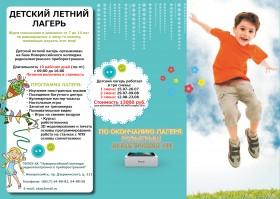 Детский летний лагерь на базе ГБПОУ КК НКРП
