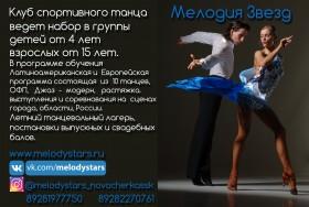 Бальные танцы в Новочеркасске