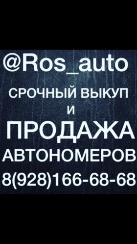 @Ros_auto Выкуп и Продажа красивых авто-номеров