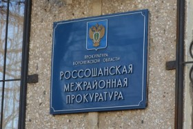 Россошанская межрайпрокуратура проведет общерегиональный день приема граждан