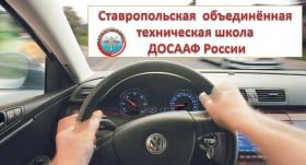 Подготовка водителей транспортных средств категорий В,С,D,Е