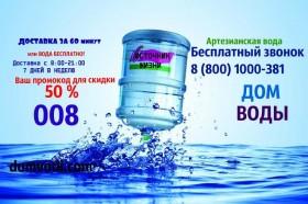 Бесплатная Доставка ВОДЫ 55 р