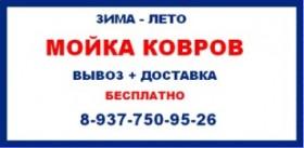 МОЙКА-ЧИСТКА КОВРОВ