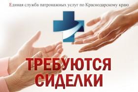 Требуются сиделки (уход за больными, пожилыми людьми)