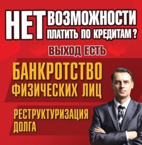 """""""Союз Юристов"""" Списание долгов"""