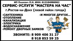 Сервис-услуги мастера на час