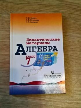 Дидактические материалы. Алгебра 7 класс