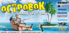"""Магазин эксклюзивных рыболовных снастей """"Островок"""""""