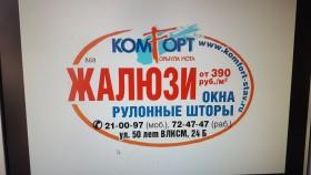 Жалюзи Ставрополь