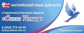 """Студия иностранных языков """"Синяя Птица"""""""