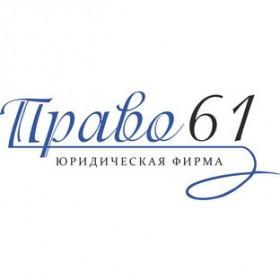 """ООО """"Право 61"""": Юридические услуги для граждан и организаций"""