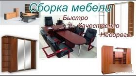Сборка мебели Услуги Сборщика мебели Ремонт мебели