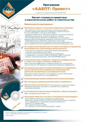 Отечественные лицензионные программы серии АДЕПТ
