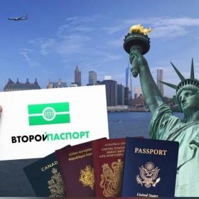 Франшиза компании «Второй паспорт»