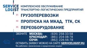 ПРОПУСК НА МКАД, ТТК, С.