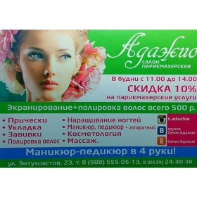 "Салон красоты ""Адажио"" предлагает свои услуги"