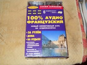Аудиокассеты по изучению французского языка будущим парижанам.