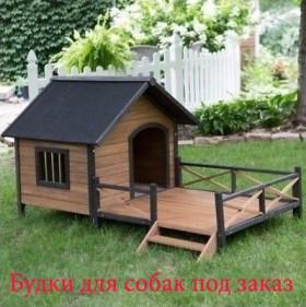 Будки, дома для собак
