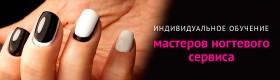Обучение Nails-Мастеров