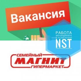 Маршрутный мерчендайзер г.Новороссийск