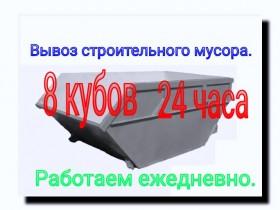 Контейнер(лодочка) Вывоз строительного мусора в Новороссийске.