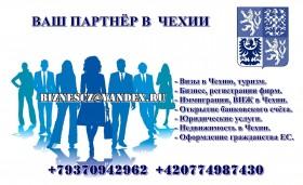 Ваш партнёр в Чехии