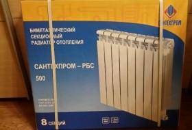 Радиатор биметаллический Сантехпром рбс-500