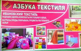 """Открылся новый магазин """"Азбука Текстиля"""""""