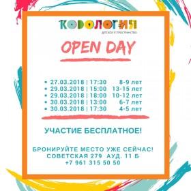 Приглашаем на Open Day  в детское IT пространство Кодология