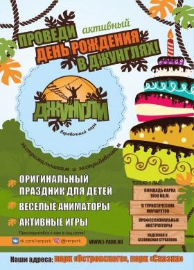 Организуем праздник для Ваших детей в Веревочных Парках