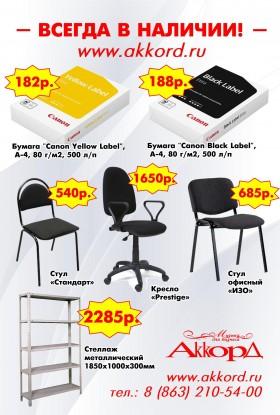 Обеспечение мебелью любых учреждений