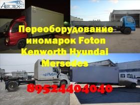 Удлинить Baw Mersedes Foton Iveco Hyundai Man