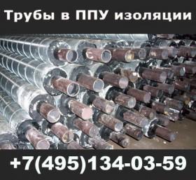 Труба в ППУ изоляции в защитной оболочке