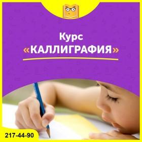 "курс ""Красивый почерк за 12 занятий"" от школы Шамиля Ахмадуллина."