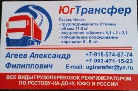 Грузоперевозки Газель Реф. Рост. обл. ЮФО Россия