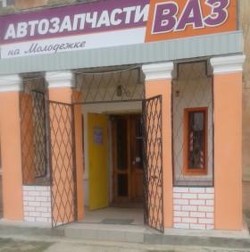 """Магазин """" Автозапчасти ВАЗ на """"Молодежке"""""""