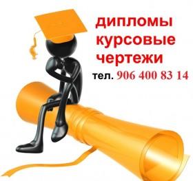 Дипломы и курсовые работы