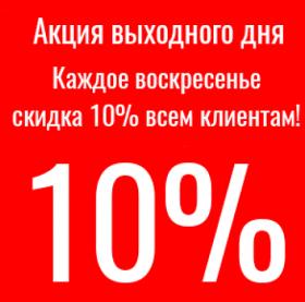 "В СТРОЙДВОРЕ магазин ""САНТЕХНИКА""АКЦИИ!!!!!"