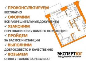 Узаконим перепланировку квартиры