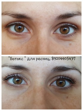 """БОТОКС "" ДЛЯ РЕСНИЦ."