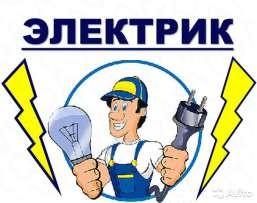 Ищем электрика